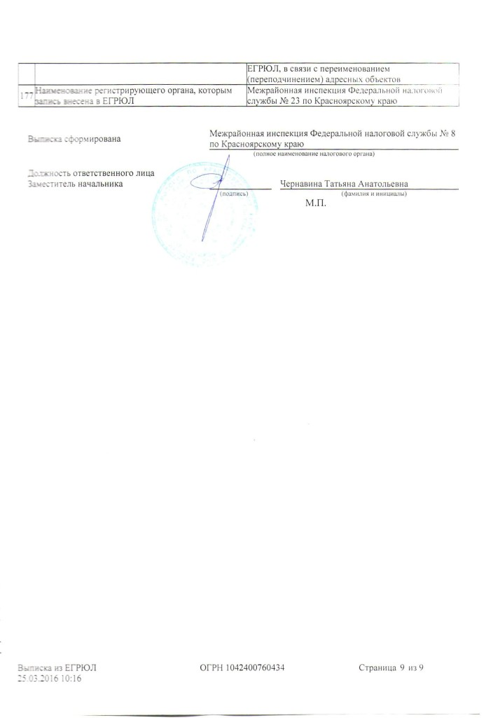 ЕГРЮЛ ЛИСТ 9
