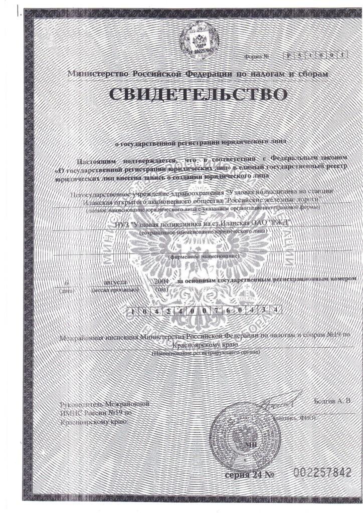 Свидетельство_о_гос.регистрации